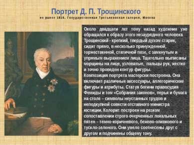 Портрет Д. П. Трощинского не ранее 1816, Государственная Третьяковская галере...