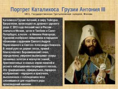 Портрет Каталикоса Грузии Антония III 1811, Государственная Третьяковская гал...