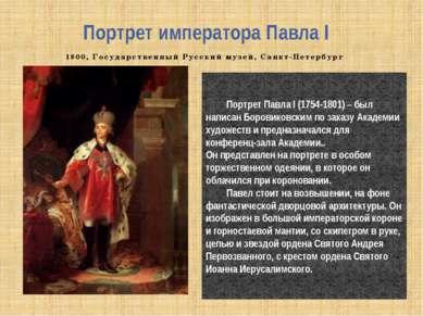 Портрет императора Павла I 1800, Государственный Русский музей, Санкт-Петербу...