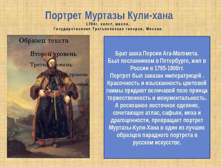 Портрет Муртазы Кули-хана 1796г, холст, масло, Государственная Третьяковская ...