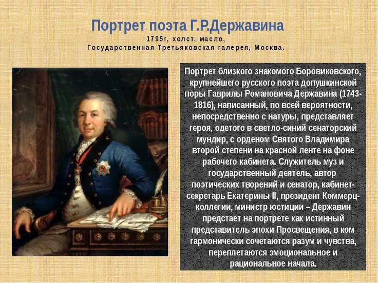 Портрет поэта Г.Р.Державина 1795г, холст, масло, Государственная Третьяковска...