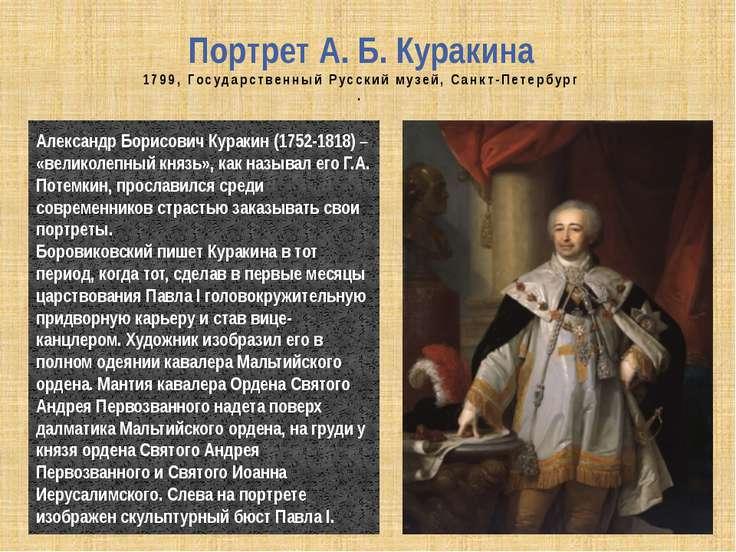 Портрет А. Б. Куракина 1799, Государственный Русский музей, Санкт-Петербург ....