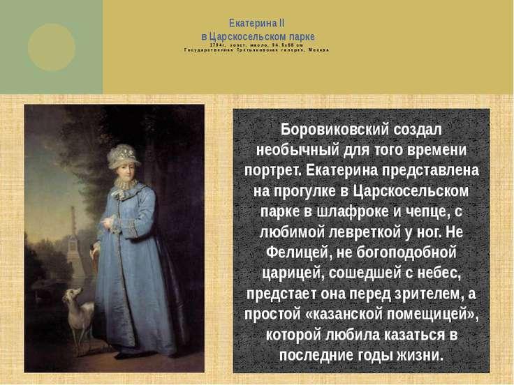 Екатерина II в Царскосельском парке 1794г, холст, масло, 94.5x66 см Государст...