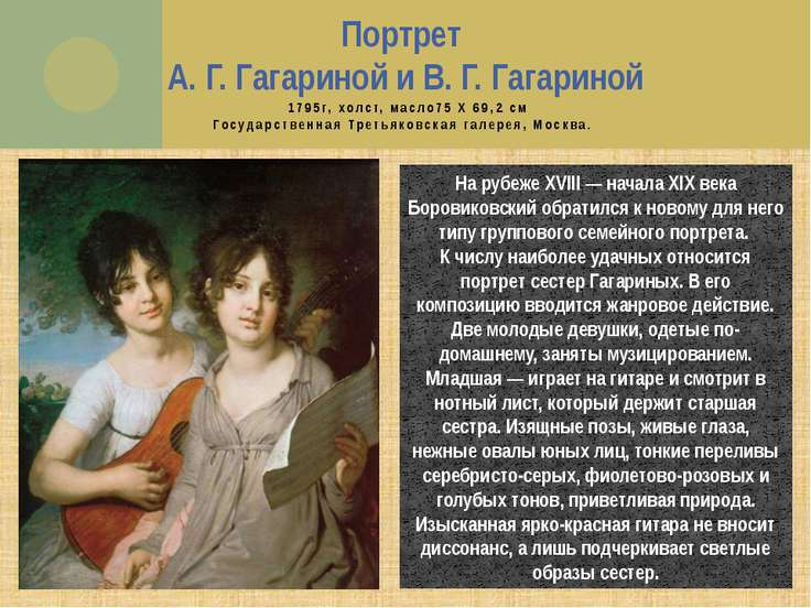 Портрет А. Г. Гагариной и В. Г. Гагариной 1795г, холст, масло75 Х 69,2 cм Гос...