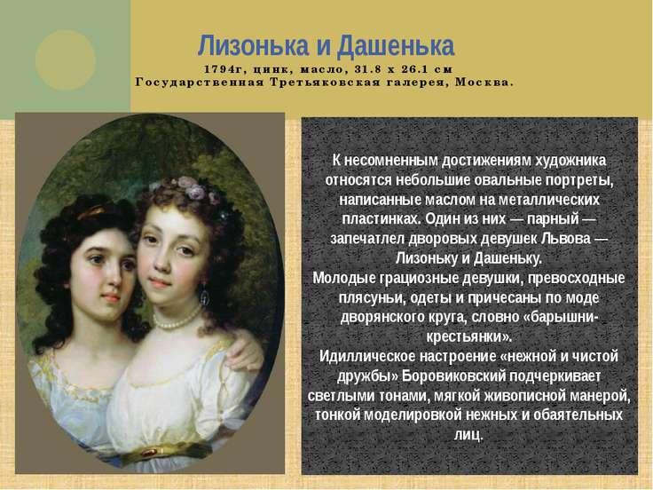 Лизонька и Дашенька 1794г, цинк, масло, 31.8 х 26.1 см Государственная Третья...