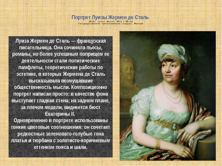 Портрет Луизы Жермен де Сталь 1812г, холст, масло, 88.2 x 68 см Государственн...