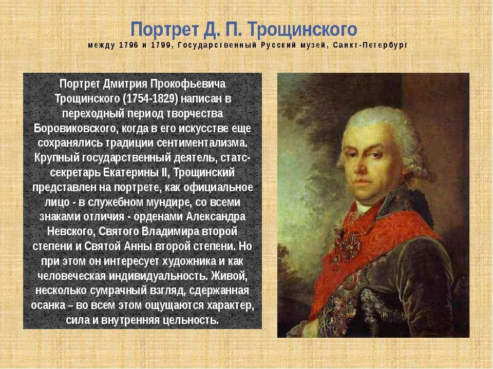 Портрет Д. П. Трощинского между 1796 и 1799, Государственный Русский музей, С...