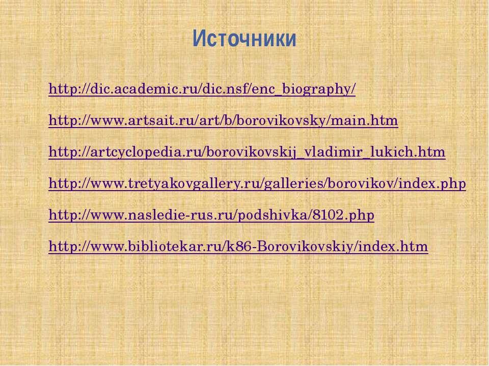 http://dic.academic.ru/dic.nsf/enc_biography/ http://www.artsait.ru/art/b/bor...
