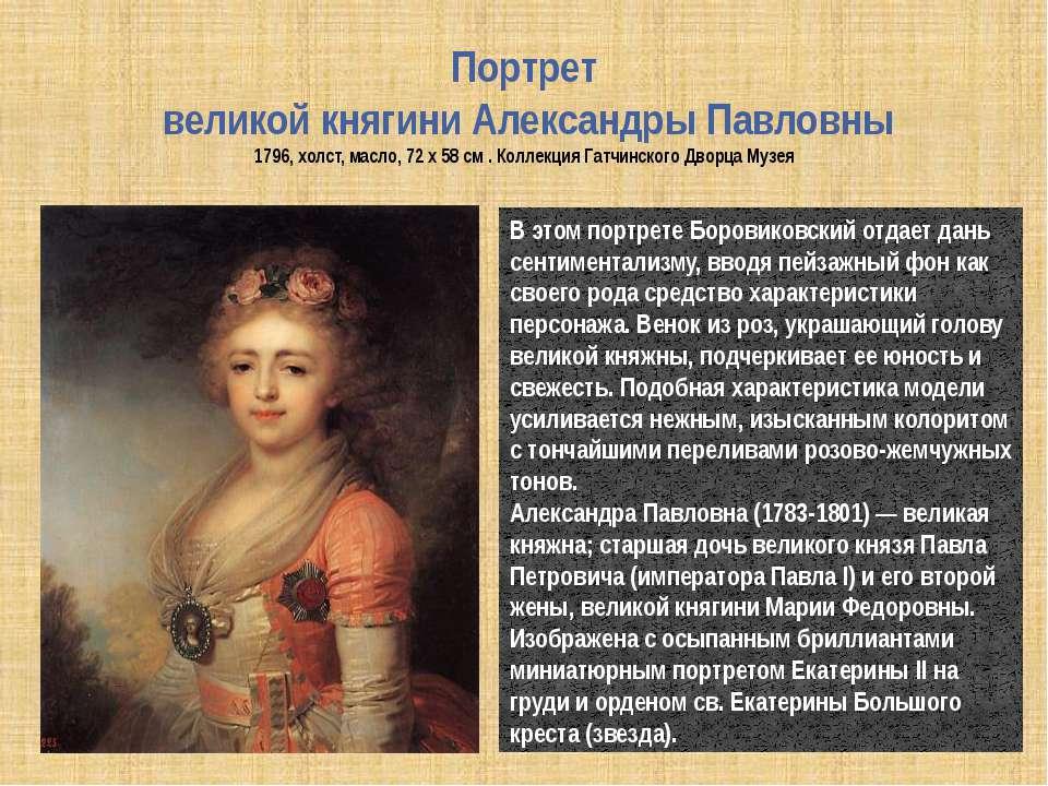 Портрет великой княгини Александры Павловны 1796, холст, масло, 72 x 58 см . ...
