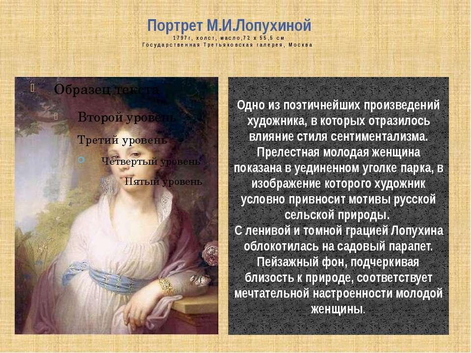 Портрет М.И.Лопухиной 1797г, холст, масло,72 x 55,5 см Государственная Третья...