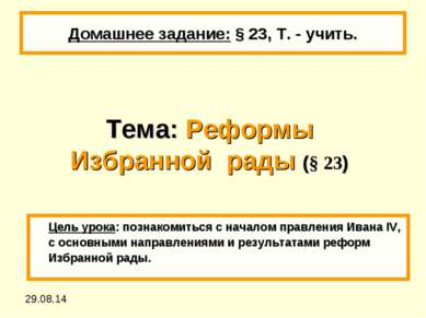 Тема: Реформы Избранной рады (§ 23) Цель урока: познакомиться с началом правл...