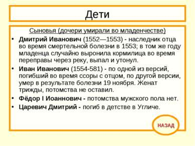 Дети Сыновья (дочери умирали во младенчестве) Дмитрий Иванович (1552—1553) - ...