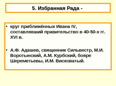 5. Избранная Рада - круг приближённых Ивана IV, составлявший правительство в ...