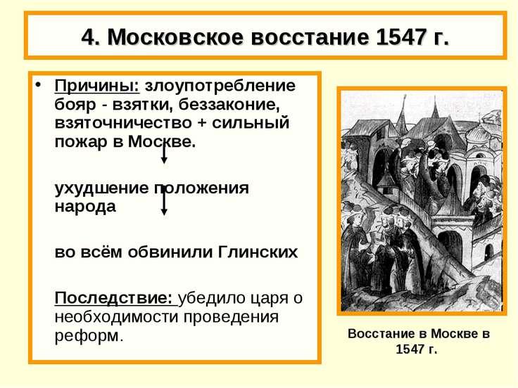 4. Московское восстание 1547 г. Причины: злоупотребление бояр - взятки, безза...