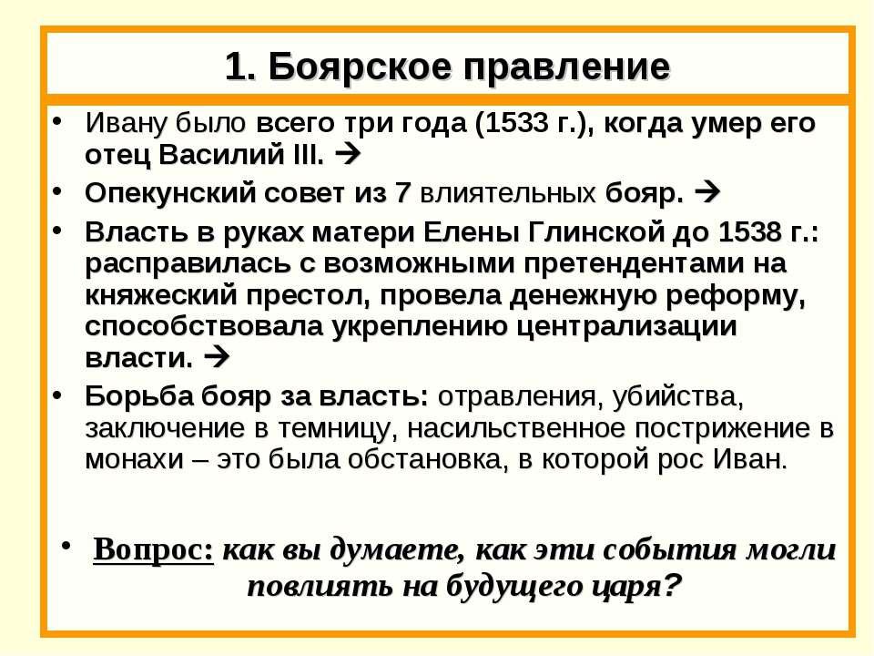 1. Боярское правление Ивану было всего три года (1533 г.), когда умер его оте...