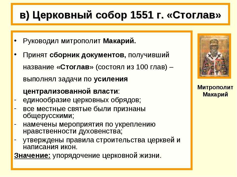 в) Церковный собор 1551 г. «Стоглав» Руководил митрополит Макарий. Принят сбо...