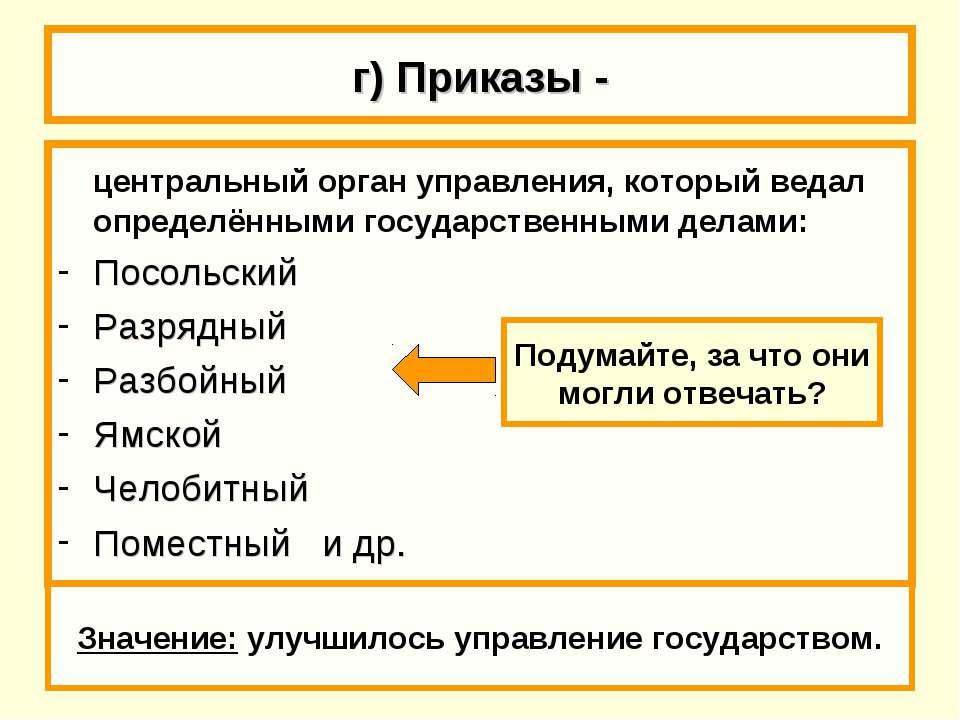 г) Приказы - центральный орган управления, который ведал определёнными госуда...