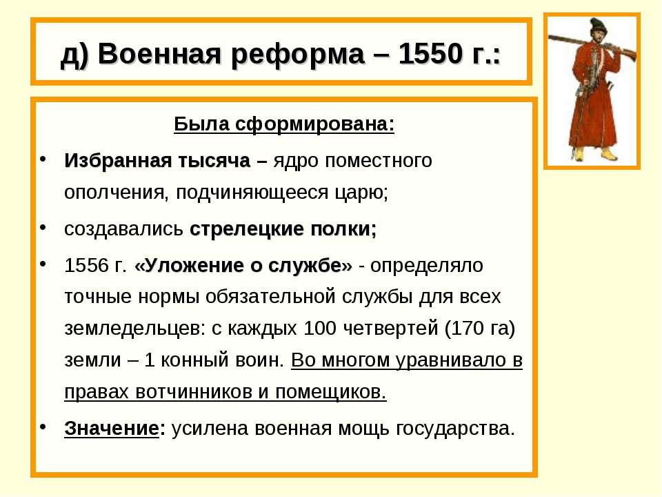 д) Военная реформа – 1550 г.: Была сформирована: Избранная тысяча – ядро поме...