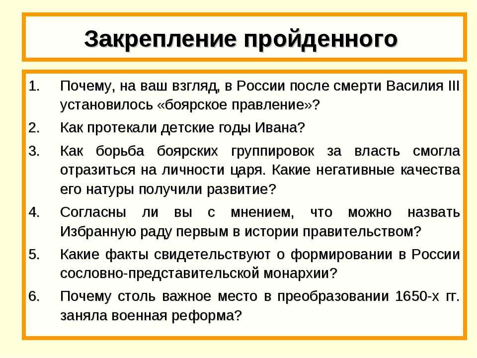 Закрепление пройденного Почему, на ваш взгляд, в России после смерти Василия ...