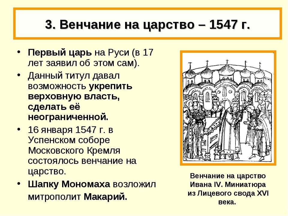 3. Венчание на царство – 1547 г. Первый царь на Руси (в 17 лет заявил об этом...