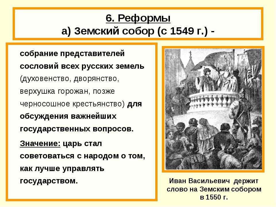 6. Реформы а) Земский собор (с 1549 г.) - собрание представителей сословий вс...