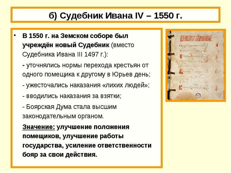 б) Судебник Ивана IV – 1550 г. В 1550 г. на Земском соборе был учреждён новый...