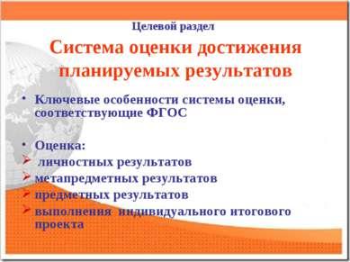 Целевой раздел Система оценки достижения планируемых результатов Ключевые осо...