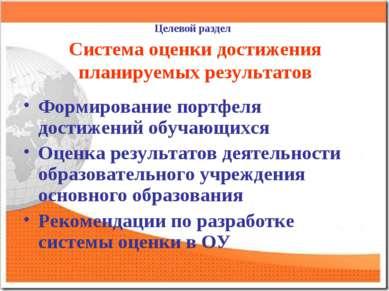 Целевой раздел Система оценки достижения планируемых результатов Формирование...