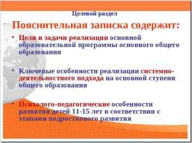 Целевой раздел Пояснительная записка содержит: Цели и задачи реализации основ...