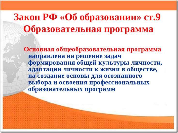 Закон РФ «Об образовании» ст.9 Образовательная программа Основная общеобразов...