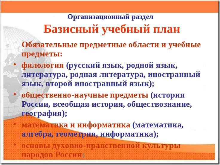 Организационный раздел Базисный учебный план Обязательные предметные области ...