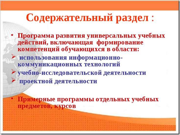 Содержательный раздел : Программа развития универсальных учебных действий, вк...