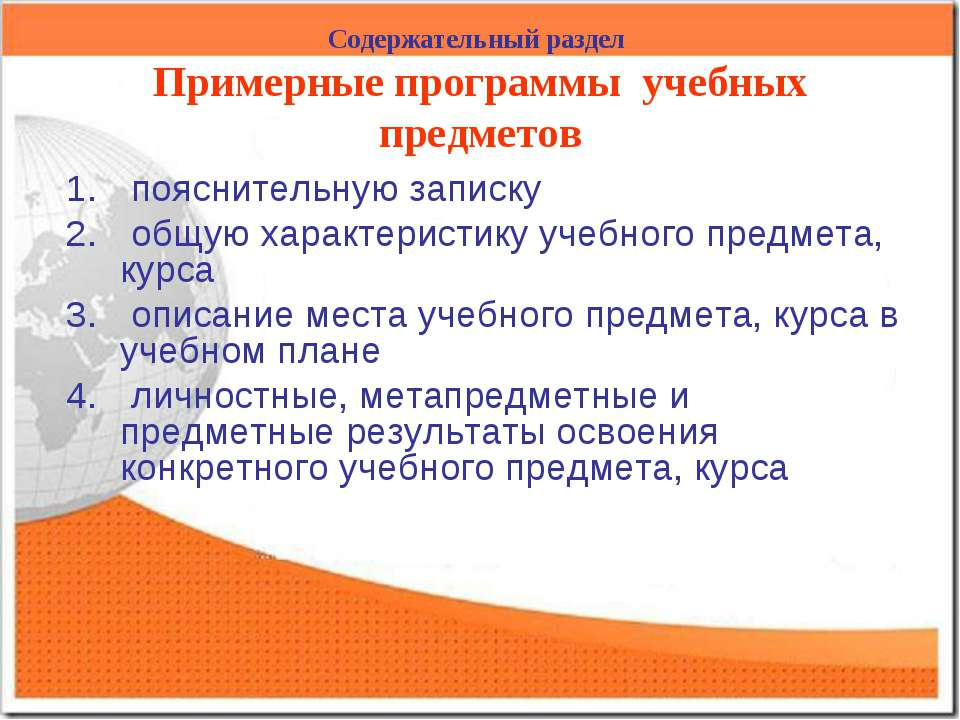 Содержательный раздел Примерные программы учебных предметов пояснительную за...