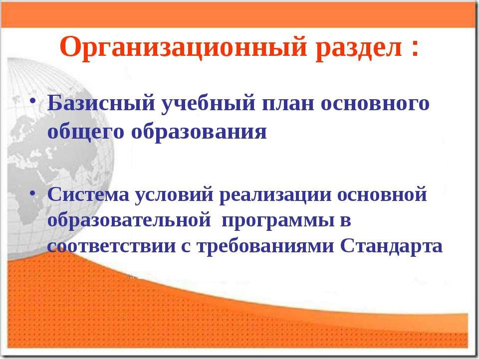 Организационный раздел : Базисный учебный план основного общего образования С...