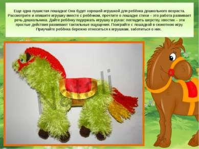 Еще одна пушистая лошадка! Она будет хорошей игрушкой для ребёнка дошкольного...