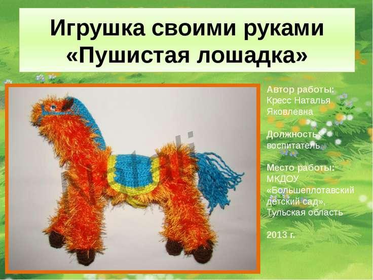 Игрушка своими руками «Пушистая лошадка» Автор работы: Кресс Наталья Яковлевн...