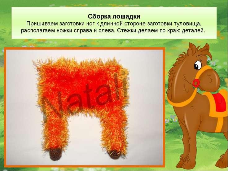 Сборка лошадки Пришиваем заготовки ног к длинной стороне заготовки туловища, ...