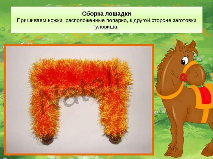 Сборка лошадки Пришиваем ножки, расположенные попарно, к другой стороне загот...