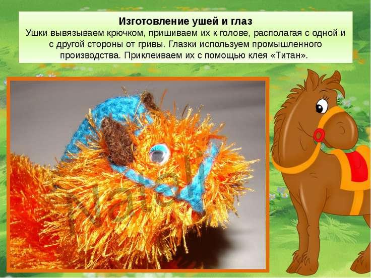 Изготовление ушей и глаз Ушки вывязываем крючком, пришиваем их к голове, расп...