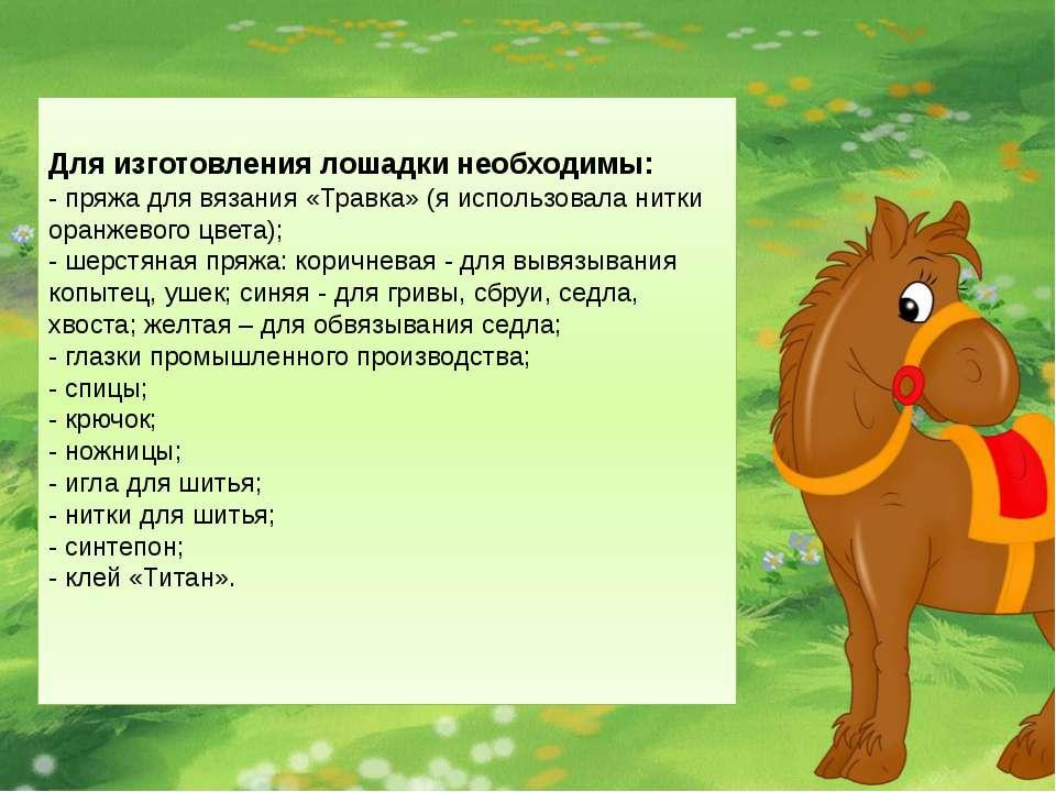 Для изготовления лошадки необходимы: - пряжа для вязания «Травка» (я использо...