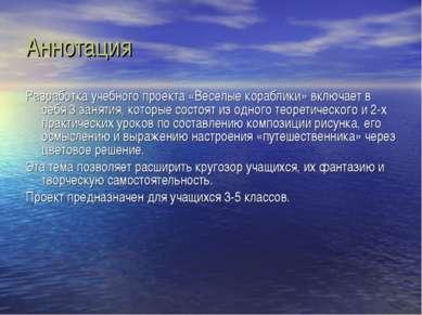 Аннотация Разработка учебного проекта «Веселые кораблики» включает в себя 3 з...