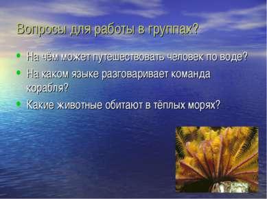 Вопросы для работы в группах? На чём может путешествовать человек по воде? На...