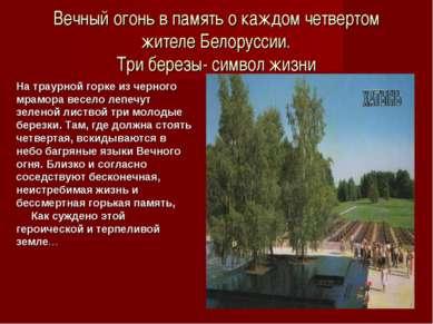 Вечный огонь в память о каждом четвертом жителе Белоруссии. Три березы- симво...