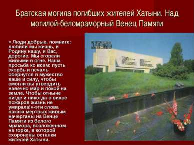 Братская могила погибших жителей Хатыни. Над могилой-беломраморный Венец Памя...