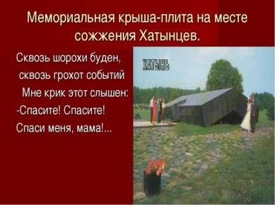 Мемориальная крыша-плита на месте сожжения Хатынцев. Сквозь шорохи буден, скв...