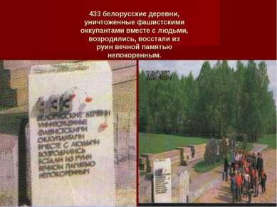 433 белорусские деревни, уничтоженные фашистскими оккупантами вместе с людьми...
