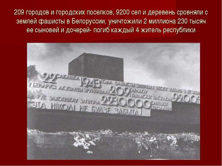 209 городов и городских поселков, 9200 сел и деревень сровняли с землей фашис...