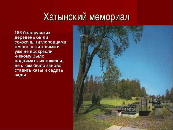 Хатынский мемориал 186 белорусских деревень были сожжены гитлеровцами вместе ...