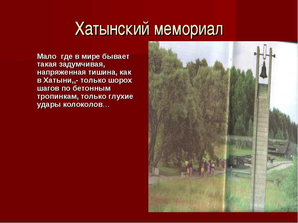 Хатынский мемориал Мало где в мире бывает такая задумчивая, напряженная тишин...