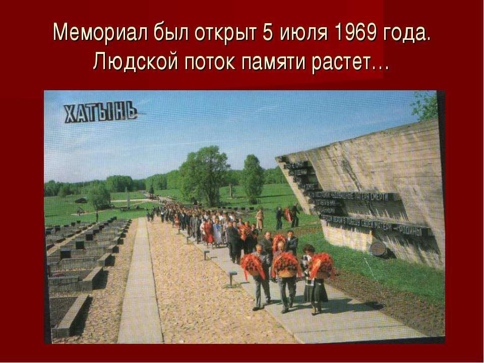 Мемориал был открыт 5 июля 1969 года. Людской поток памяти растет…